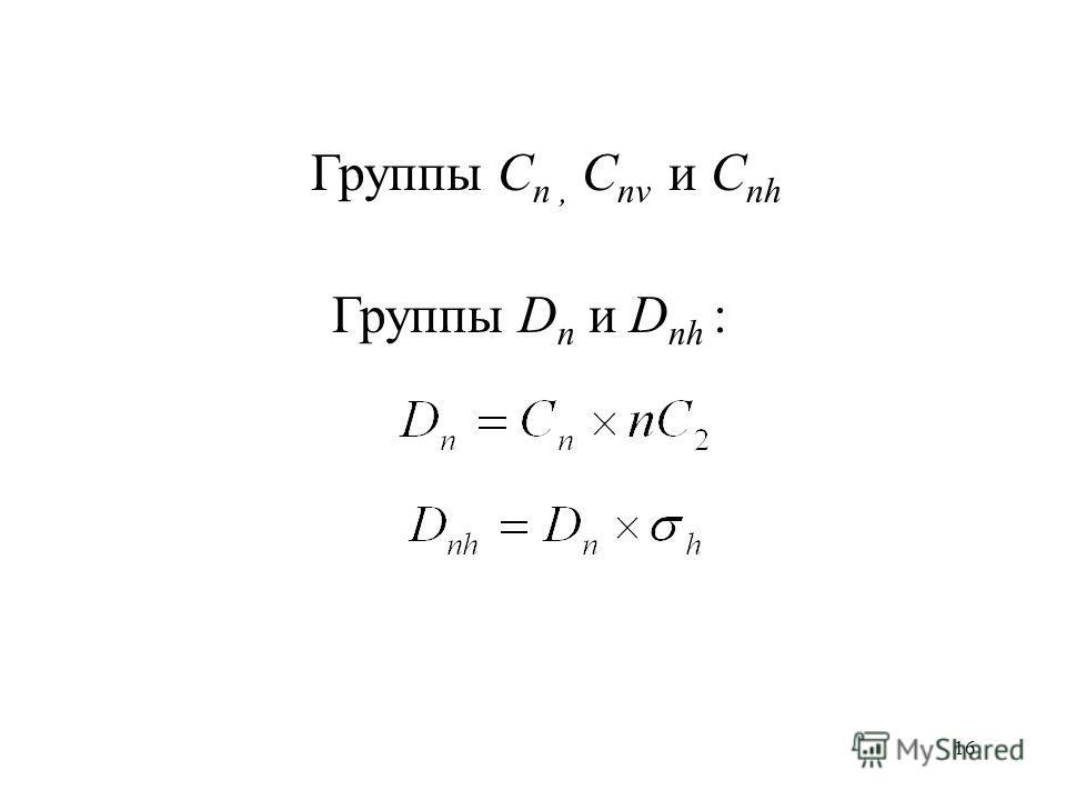 16 Группы D n и D nh : Группы C n, C nv и C nh