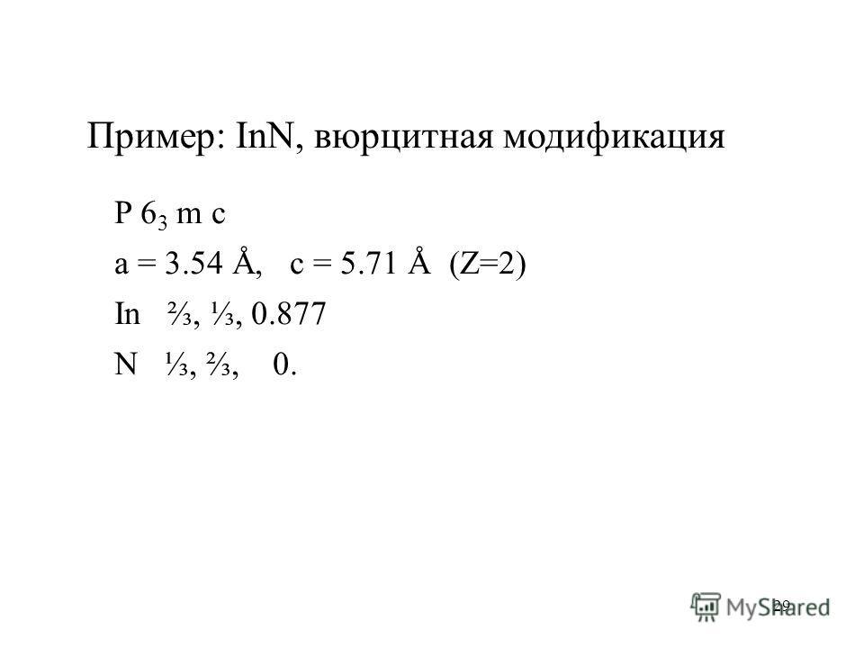 29 Пример: InN, вюрцитная модификация P 6 3 m c a = 3.54 Å, c = 5.71 Å (Z=2) In,, 0.877 N,, 0.