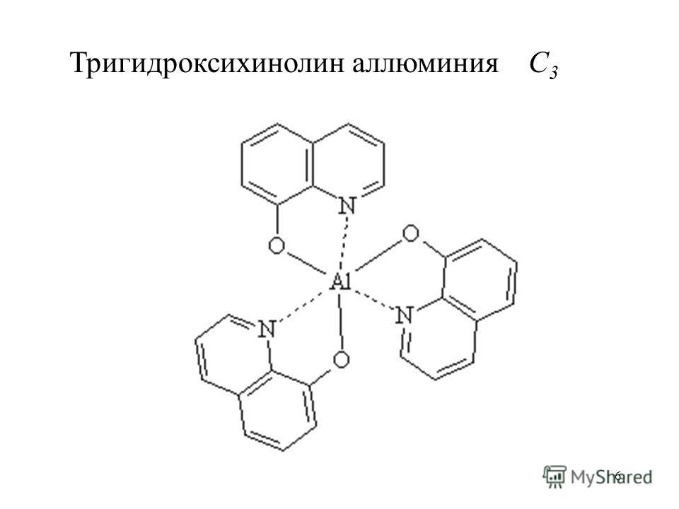 6 Тригидроксихинолин аллюминия C 3