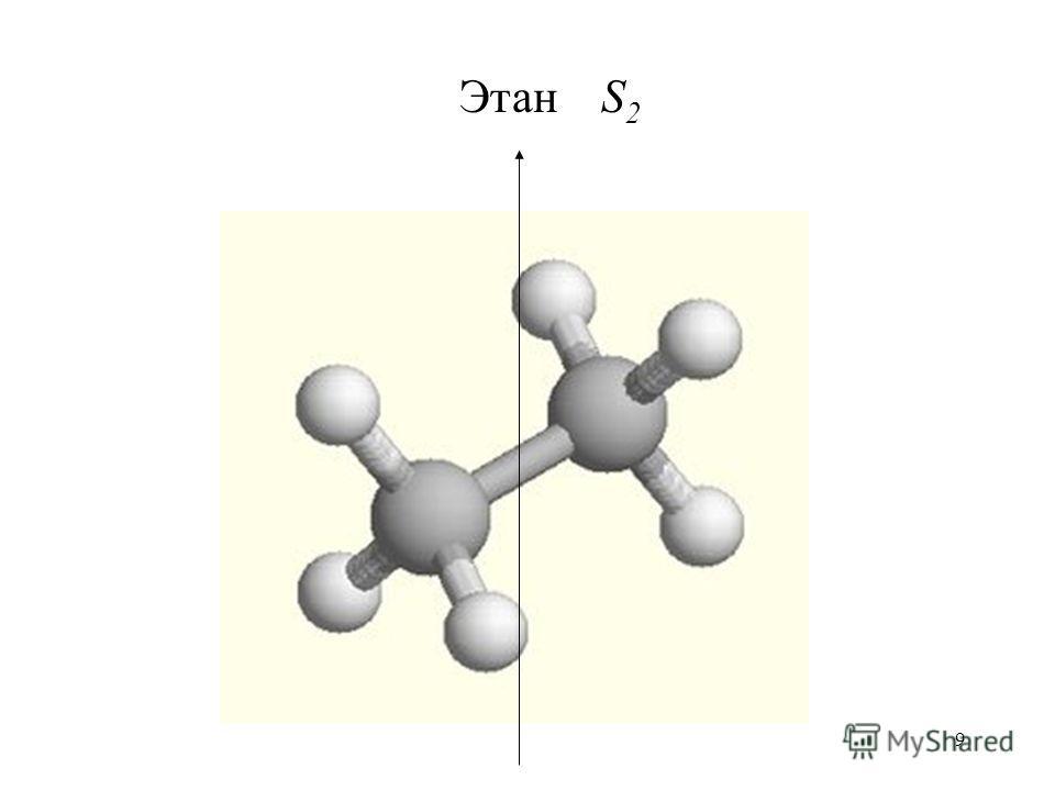 9 Этан S 2