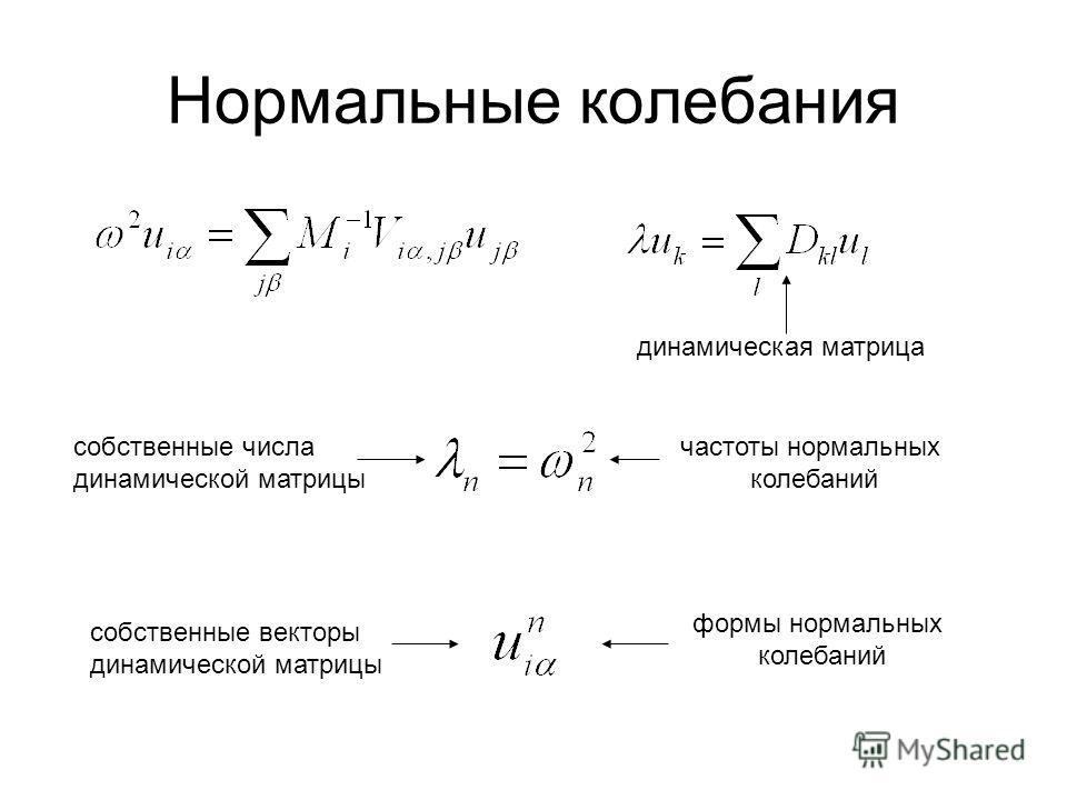 Нормальные колебания динамическая матрица собственные числа динамической матрицы частоты нормальных колебаний формы нормальных колебаний собственные векторы динамической матрицы