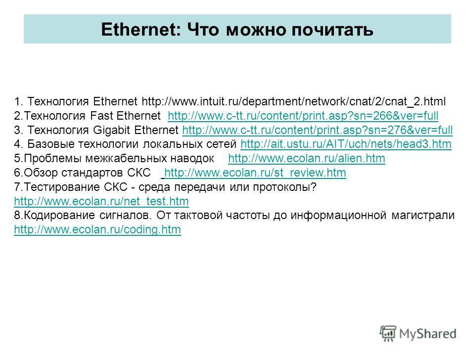 Ethernet: Что можно почитать 1. Технология Ethernet http://www.intuit.ru/department/network/cnat/2/cnat_2.html 2.Технология Fast Ethernet http://www.c-tt.ru/content/print.asp?sn=266&ver=fullhttp://www.c-tt.ru/content/print.asp?sn=266&ver=full 3. Техн
