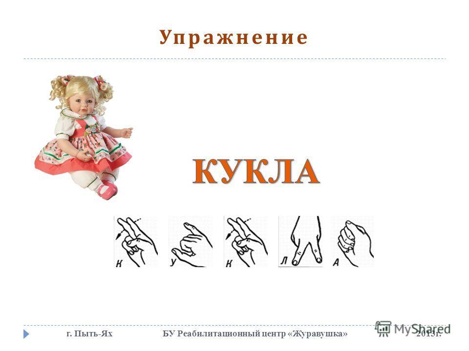 Упражнение г. Пыть-Ях БУ Реабилитационный центр «Журавушка» 2013г.
