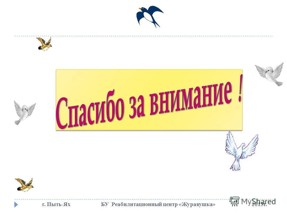 г. Пыть-Ях БУ Реабилитационный центр «Журавушка»