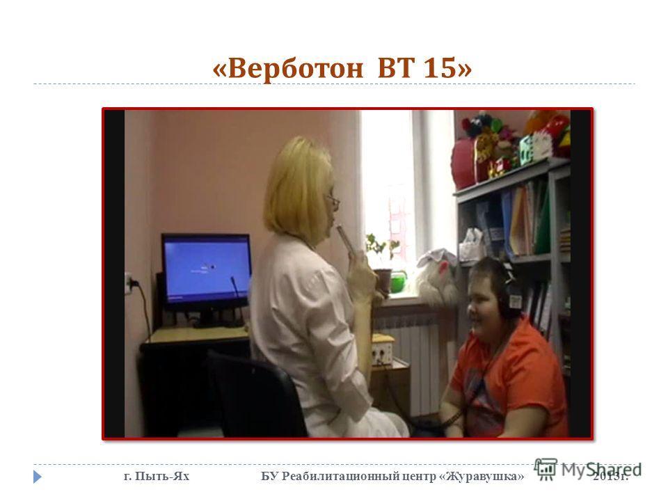 2013г.г. Пыть-Ях БУ Реабилитационный центр «Журавушка» « Верботон ВТ 15»