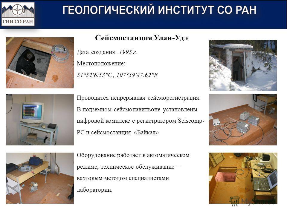 Сейсмостанция Улан-Удэ Дата создания: 1995 г. Местоположение: 51°52'6.53
