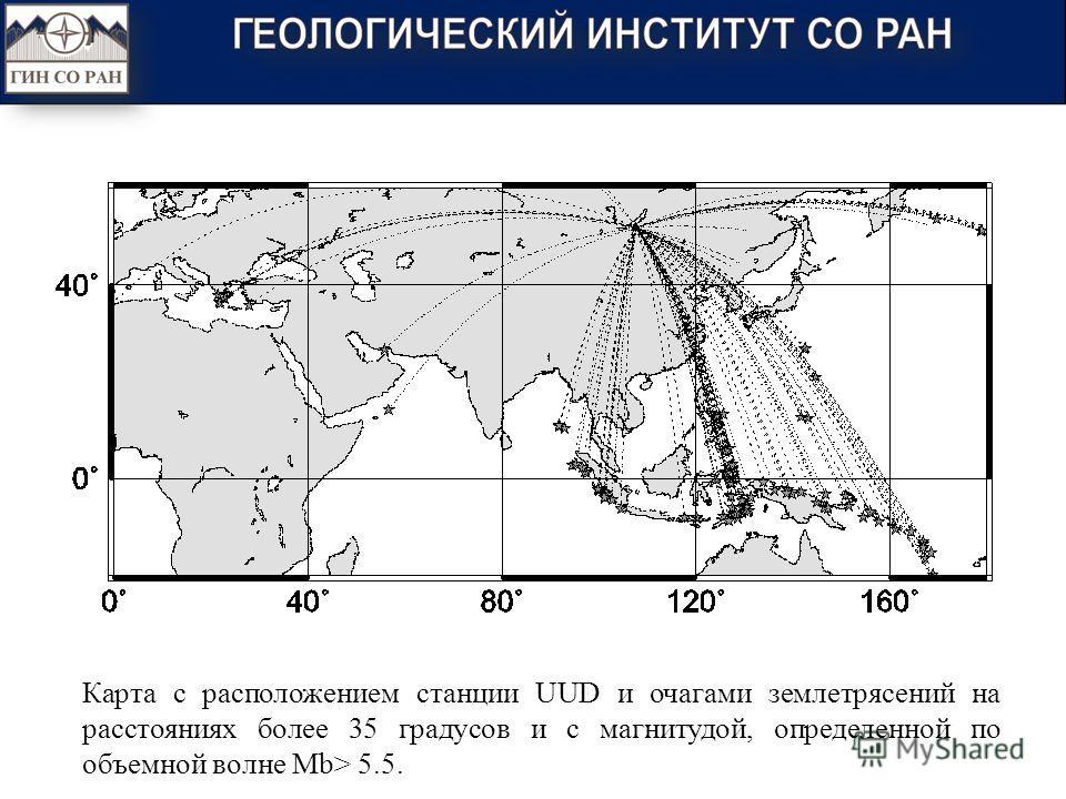 Карта с расположением станции UUD и очагами землетрясений на расстояниях более 35 градусов и с магнитудой, определенной по объемной волне Mb> 5.5.