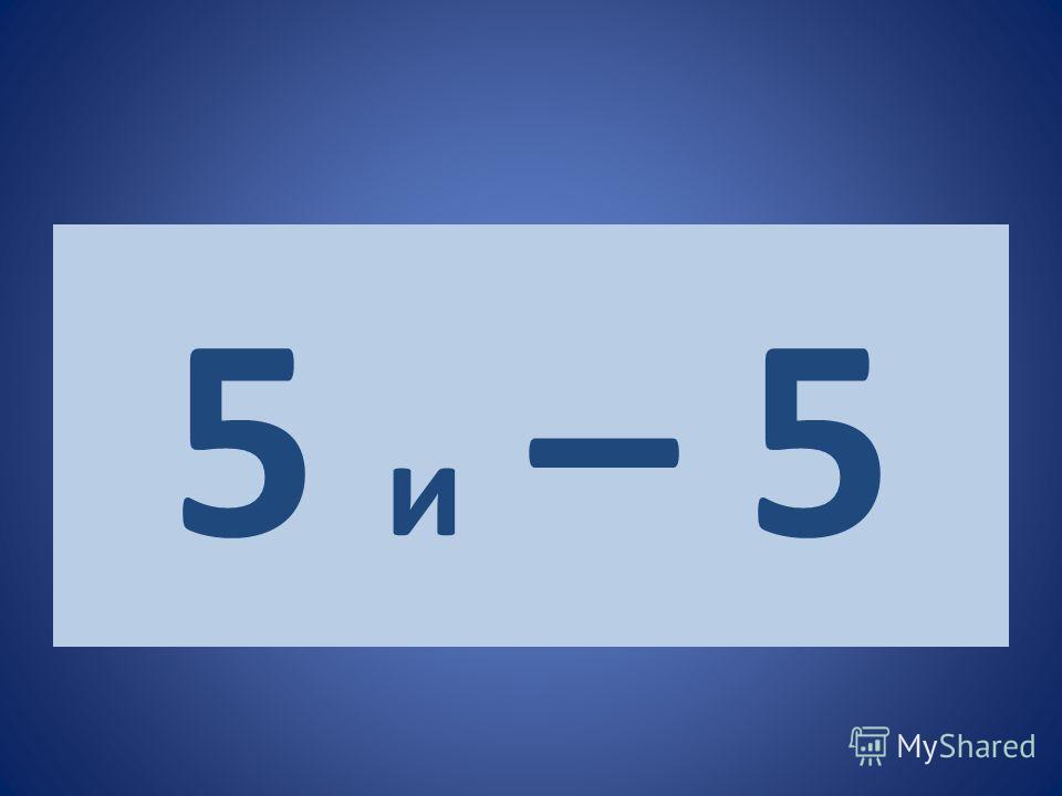 5 и – 5