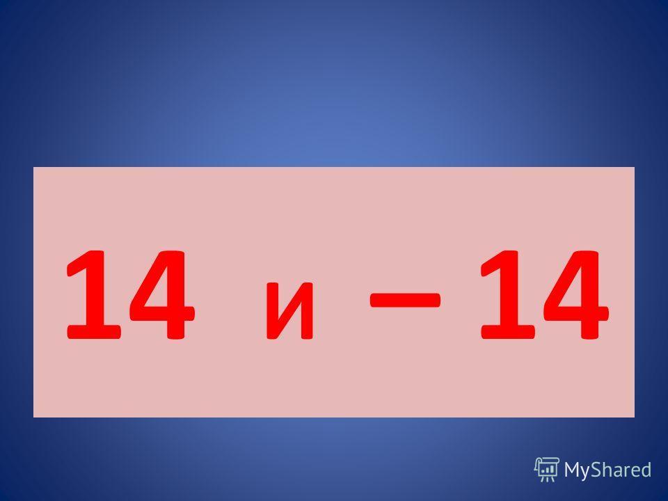 14 И – 14