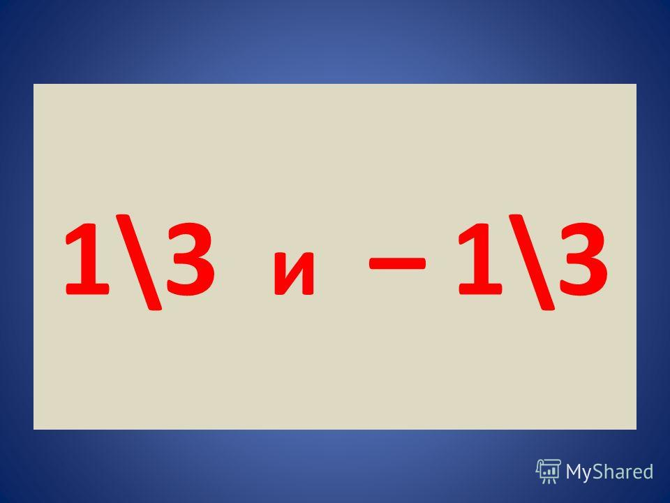 1\3 и – 1\3