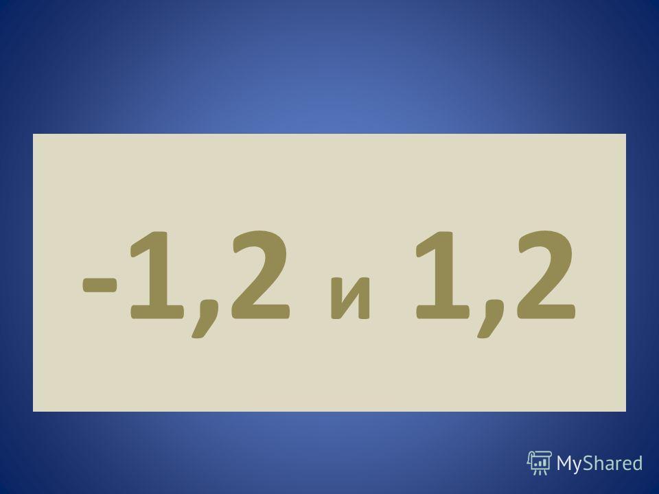 -1,2 и 1,2