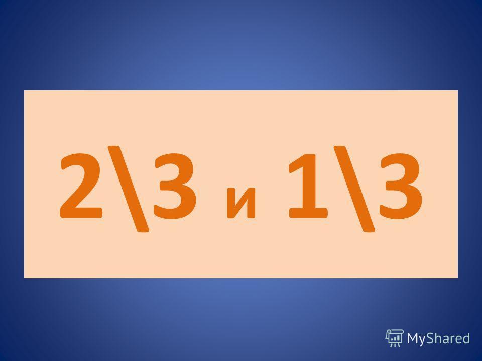 2\3 и 1\3