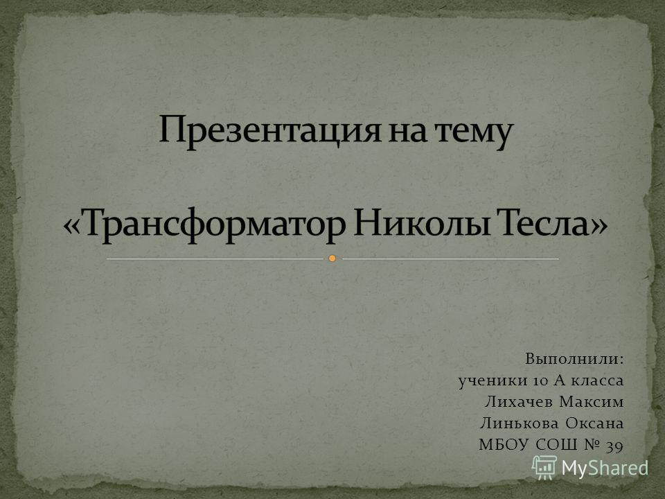 Выполнили: ученики 10 А класса Лихачев Максим Линькова Оксана МБОУ СОШ 39