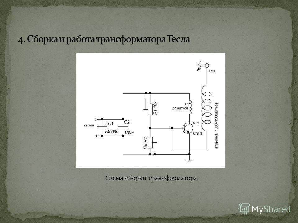 Схема сборки трансформатора