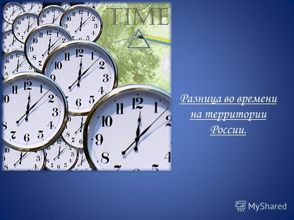 Разница во времени на территории России.