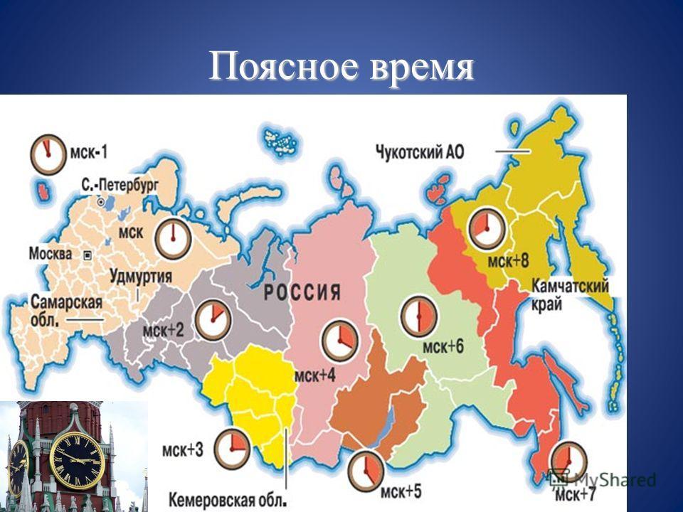 валют разница во времени абхазия москва следующий