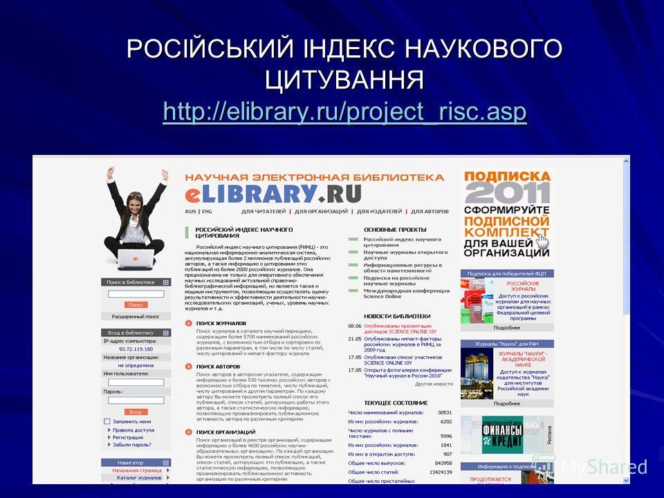 РОСІЙСЬКИЙ ІНДЕКС НАУКОВОГО ЦИТУВАННЯ http://elibrary.ru/project_risc.asp http://elibrary.ru/project_risc.asp
