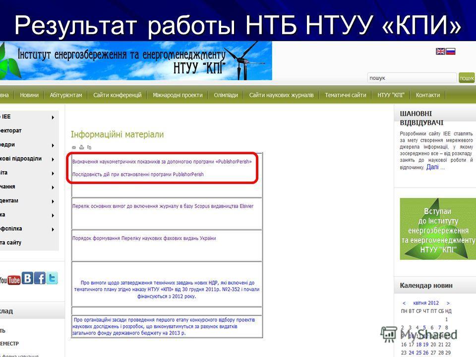 Результат работы НТБ НТУУ «КПИ»