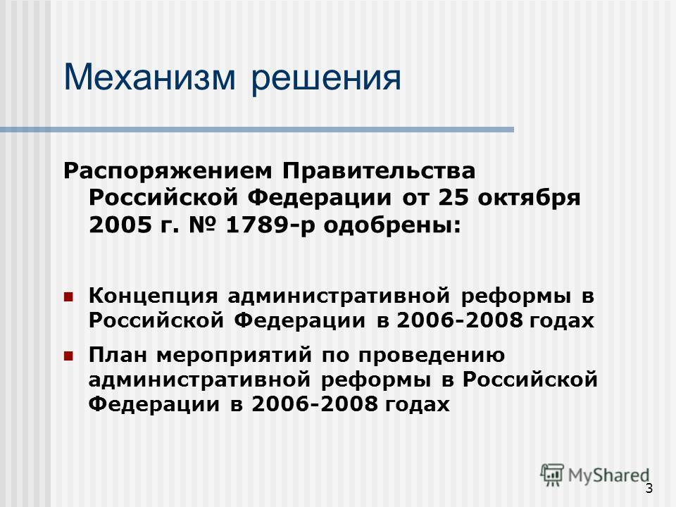 3 Распоряжением Правительства Российской Федерации от 25 октября 2005 г. 1789-р одобрены: Концепция административной реформы в Российской Федерации в2006-2008 годах План мероприятий по проведению административной реформы в Российской Федерации в 2006