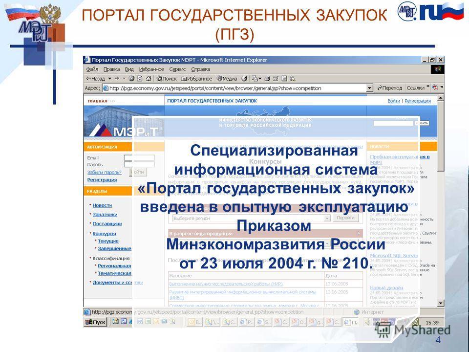 4 ПОРТАЛ ГОСУДАРСТВЕННЫХ ЗАКУПОК (ПГЗ) Специализированная информационная система «Портал государственных закупок» введена в опытную эксплуатацию Приказом Минэкономразвития России от 23 июля 2004 г. 210.