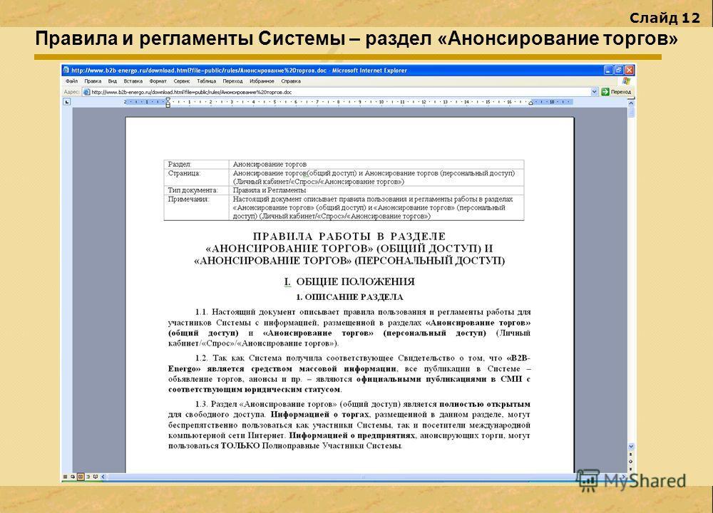 Слайд 12 Правила и регламенты Системы – раздел «Анонсирование торгов»