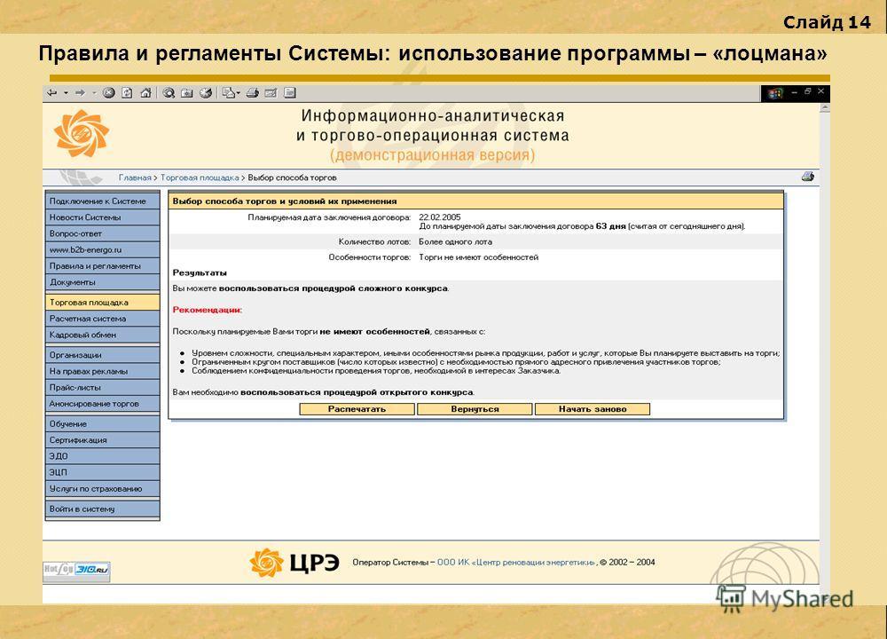 Слайд 14 Правила и регламенты Системы: использование программы – «лоцмана»