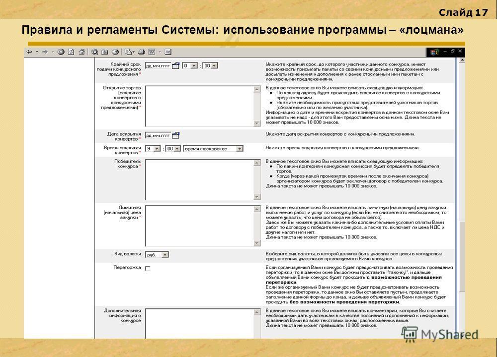 Слайд 17 Правила и регламенты Системы: использование программы – «лоцмана»