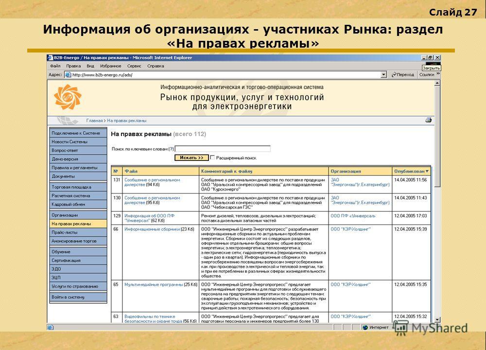 Слайд 27 Информация об организациях - участниках Рынка: раздел «На правах рекламы»