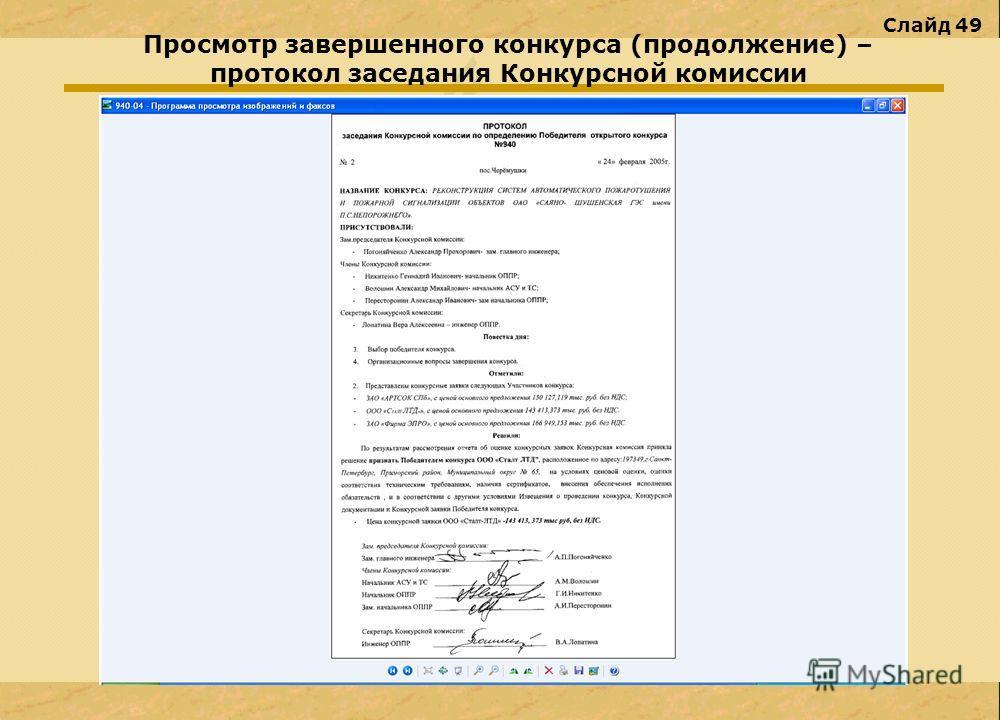 Слайд 49 Просмотр завершенного конкурса (продолжение) – протокол заседания Конкурсной комиссии