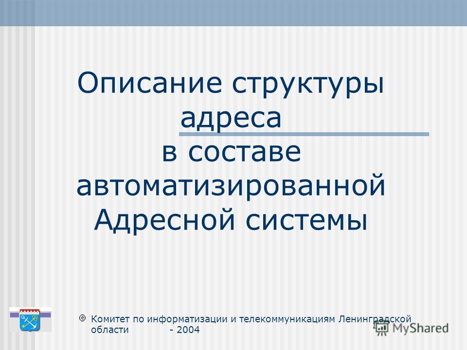 Описание структуры адреса в составе автоматизированной Адресной системы Комитет по информатизации и телекоммуникациям Ленинградской области - 2004