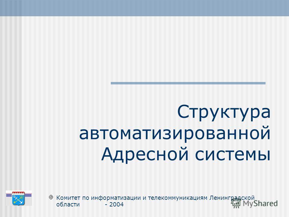 Структура автоматизированной Адресной системы Комитет по информатизации и телекоммуникациям Ленинградской области - 2004