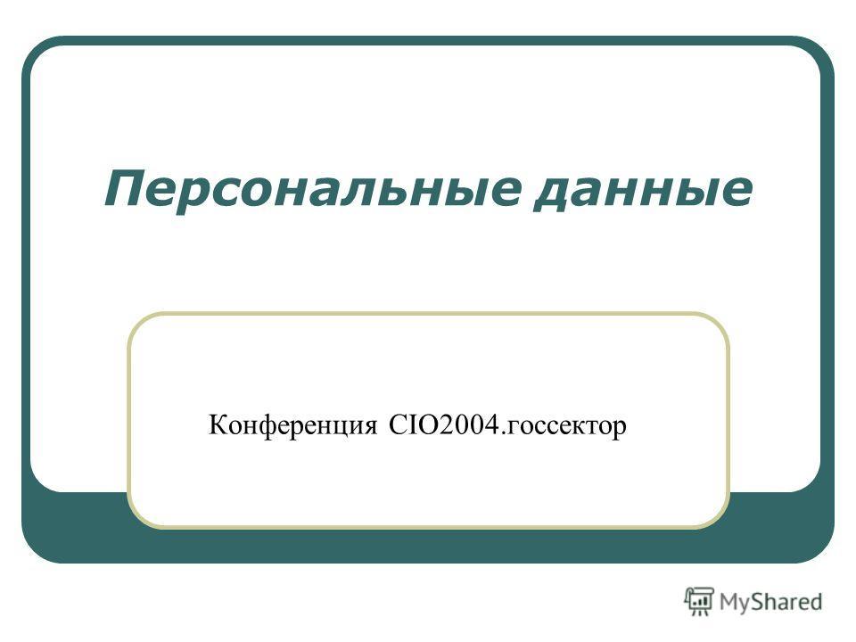 Персональные данные Конференция CIO2004.госсектор