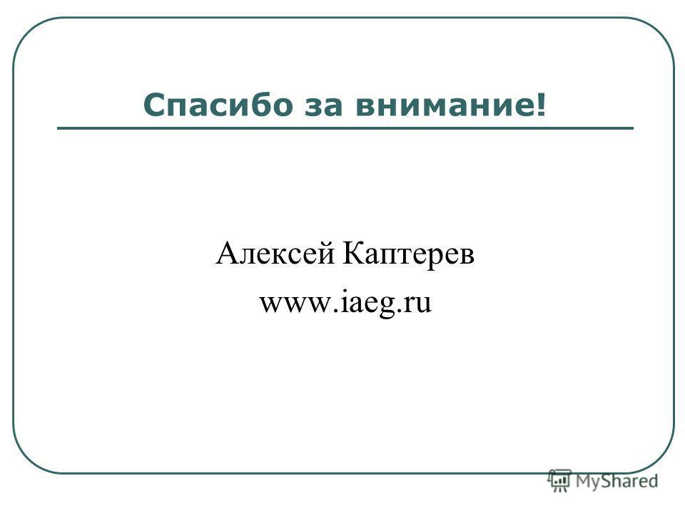 Спасибо за внимание! Алексей Каптерев www.iaeg.ru