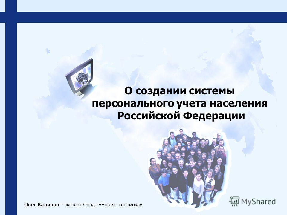 О создании системы персонального учета населения Российской Федерации Олег Калинко – эксперт Фонда «Новая экономика»