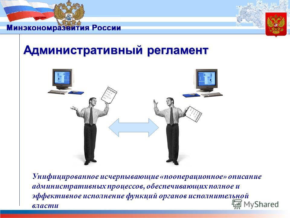 Административный регламент Документ --- --- -- -- - --- -- -- Документ --- --- -- -- - --- -- -- Унифицированное исчерпывающие «пооперационное» описание административных процессов, обеспечивающих полное и эффективное исполнение функций органов исполн