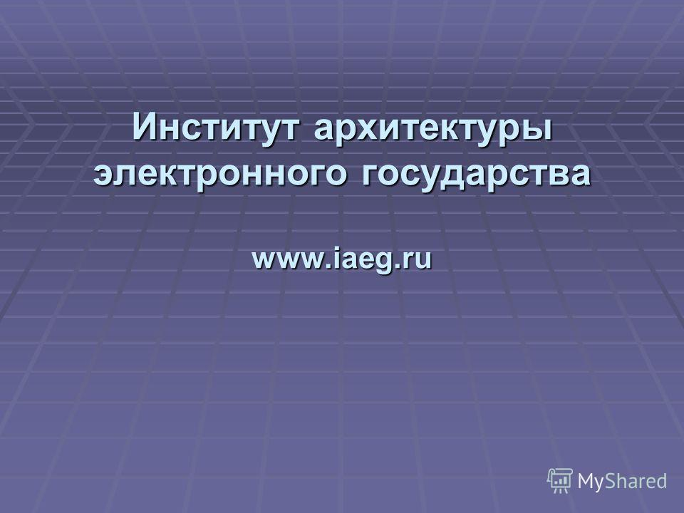 Институт архитектуры электронного государства www.iaeg.ru
