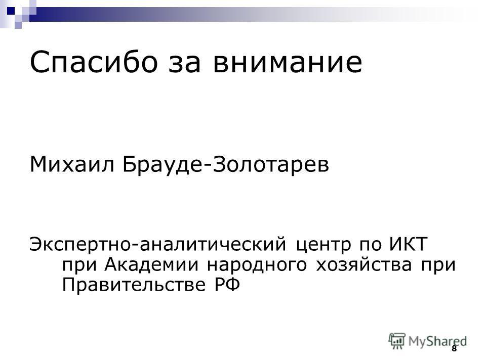 8 Спасибо за внимание Михаил Брауде-Золотарев Экспертно-аналитический центр по ИКТ при Академии народного хозяйства при Правительстве РФ