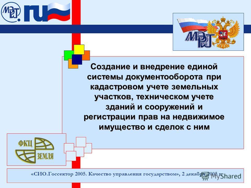 «СИО.Госсектор 2005. Качество управления государством», 2 декабря 2005 г.