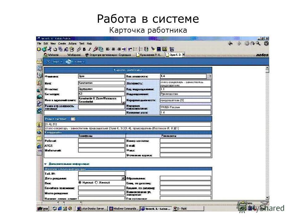 Работа в системе Карточка работника