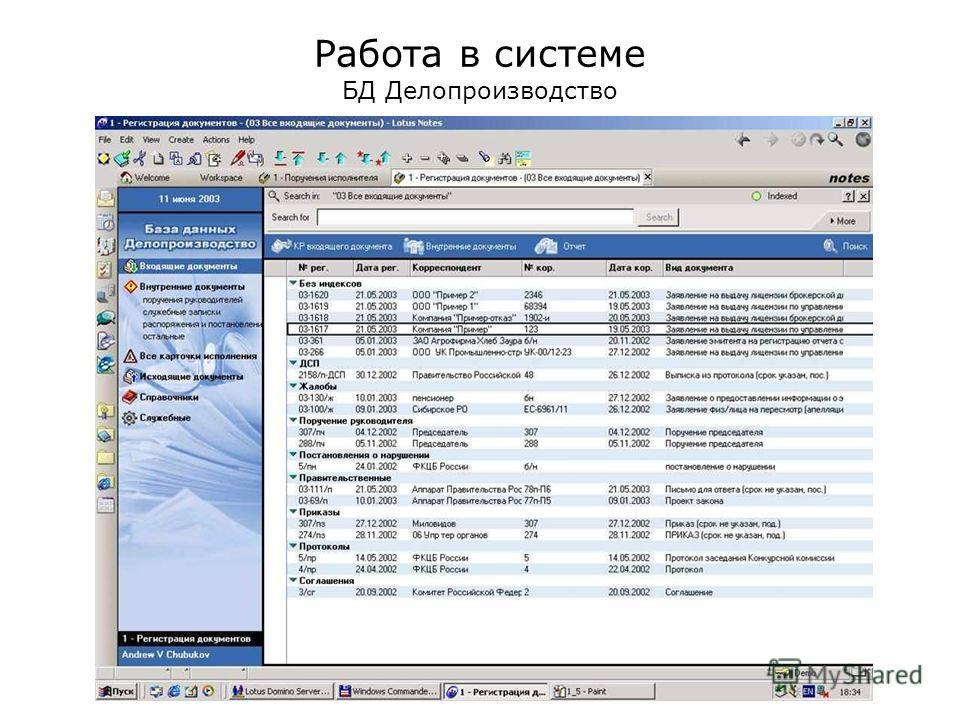 Работа в системе БД Делопроизводство