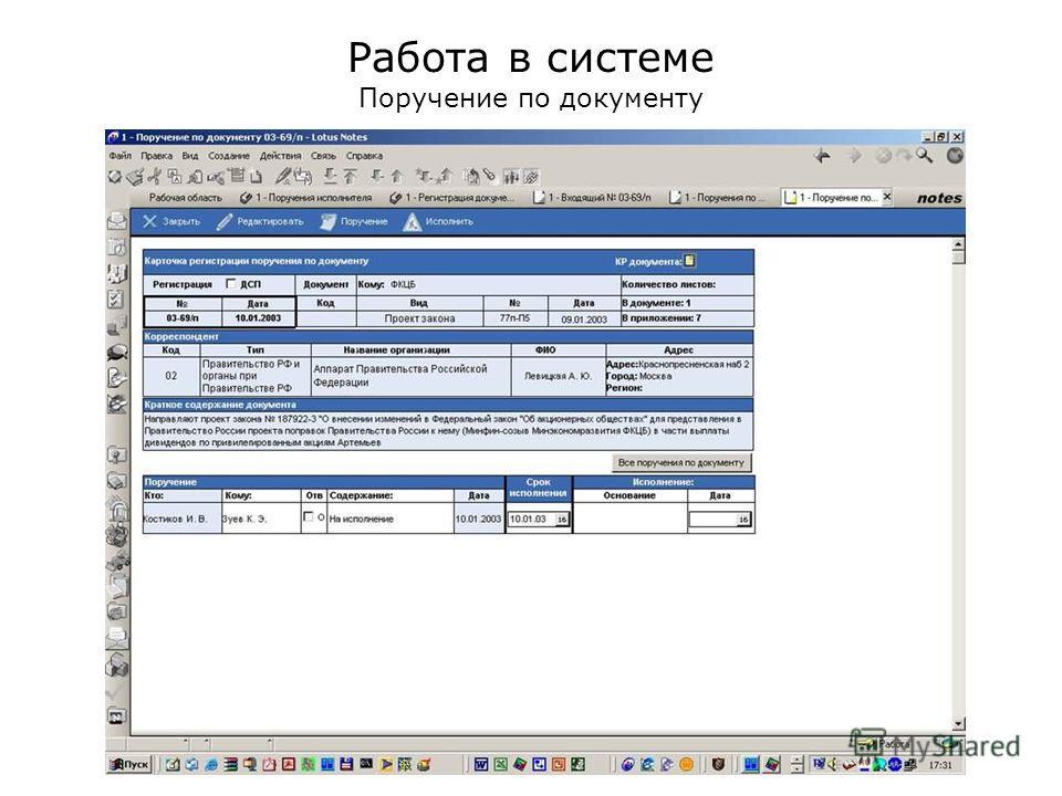 Работа в системе Поручение по документу