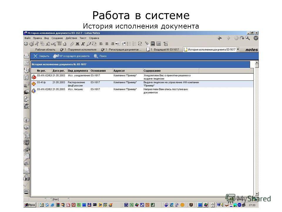 Работа в системе История исполнения документа