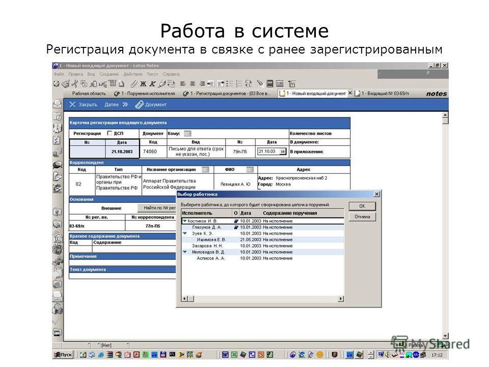Работа в системе Регистрация документа в связке с ранее зарегистрированным