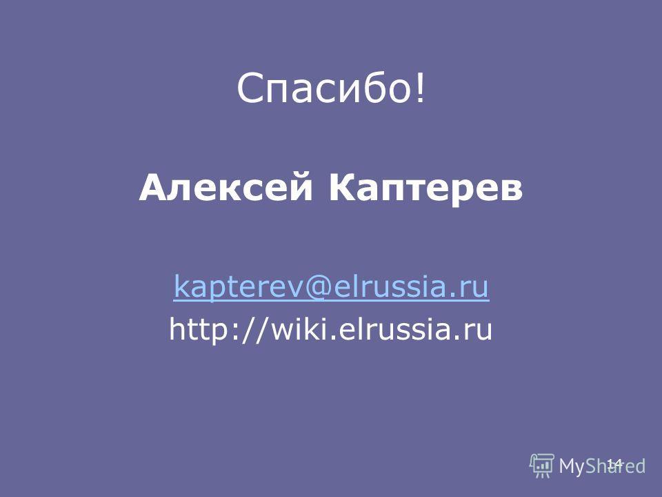 14 Спасибо! Алексей Каптерев kapterev@elrussia.ru http://wiki.elrussia.ru