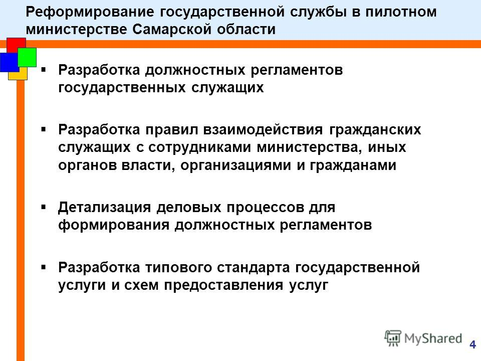 4 Реформирование государственной службы в пилотном министерстве Самарской области Разработка должностных регламентов государственных служащих Разработка правил взаимодействия гражданских служащих с сотрудниками министерства, иных органов власти, орга
