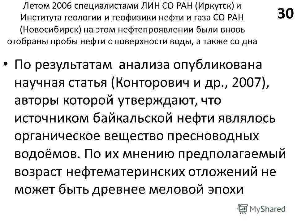 Летом 2006 специалистами ЛИН СО РАН (Иркутск) и Института геологии и геофизики нефти и газа СО РАН (Новосибирск) на этом нефтепроявлении были вновь отобраны пробы нефти с поверхности воды, а также со дна По результатам анализа опубликована научная ст