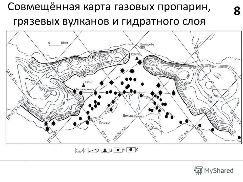 Совмещённая карта газовых пропарин, грязевых вулканов и гидратного слоя 8