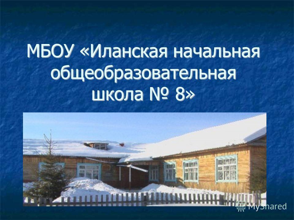 МБОУ «Иланская начальная общеобразовательная школа 8»