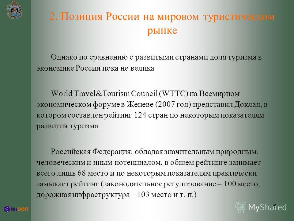 6 Однако по сравнению с развитыми странами доля туризма в экономике России пока не велика World Travel&Tourism Council (WTTC) на Всемирном экономическом форуме в Женеве (2007 год) представил Доклад, в котором составлен рейтинг 124 стран по некоторым