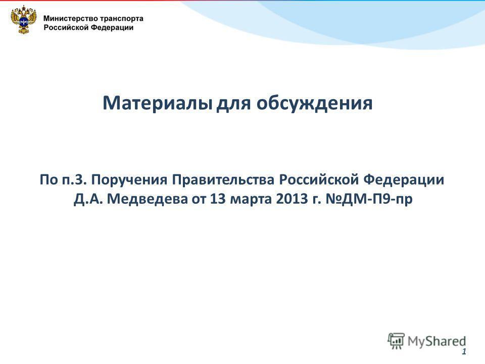 1 Материалы для обсуждения По п.3. Поручения Правительства Российской Федерации Д.А. Медведева от 13 марта 2013 г. ДМ-П9-пр